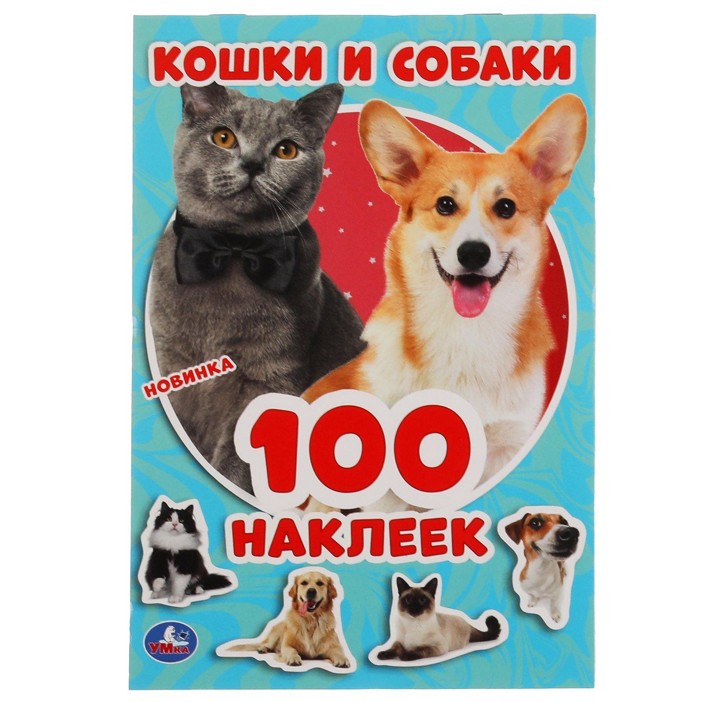 Кошки и собаки. 100 наклеек