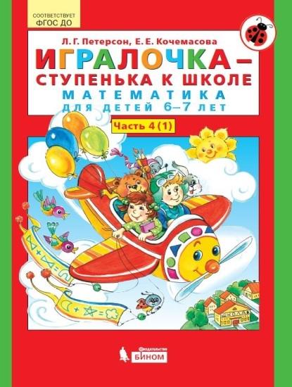 Игралочка - ступенька к школе: Математика для 6-7 лет. Часть 4(1)