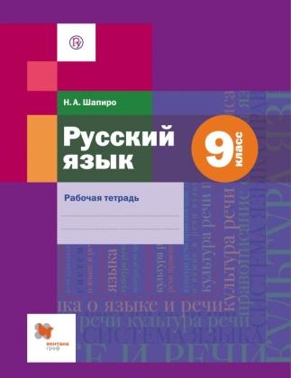 Русский язык. 9 класс: Рабочая тетрадь