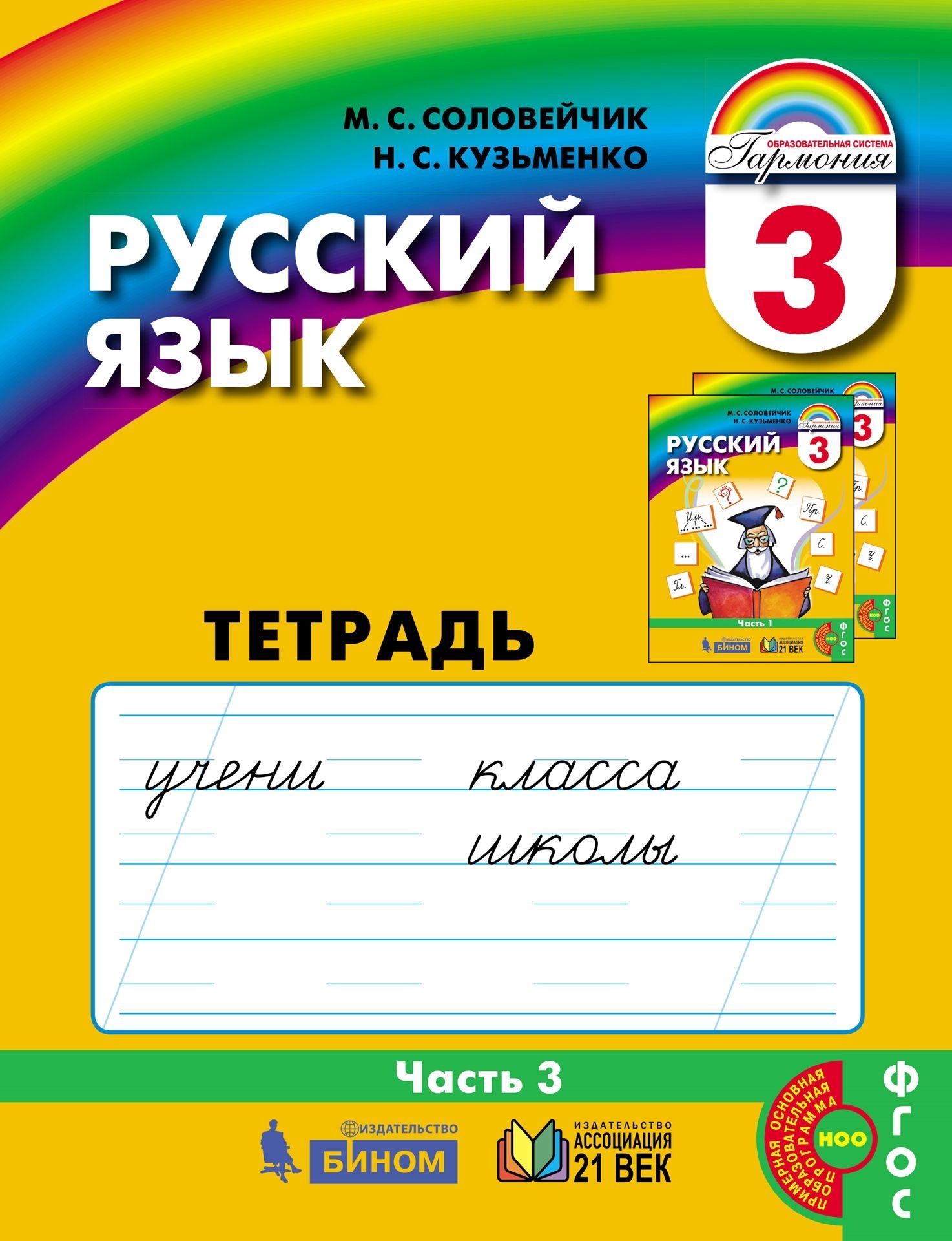 Русский язык. 3 кл.: К тайнам нашего языка: Тетрадь-задачник № 3 ФГОС НОО
