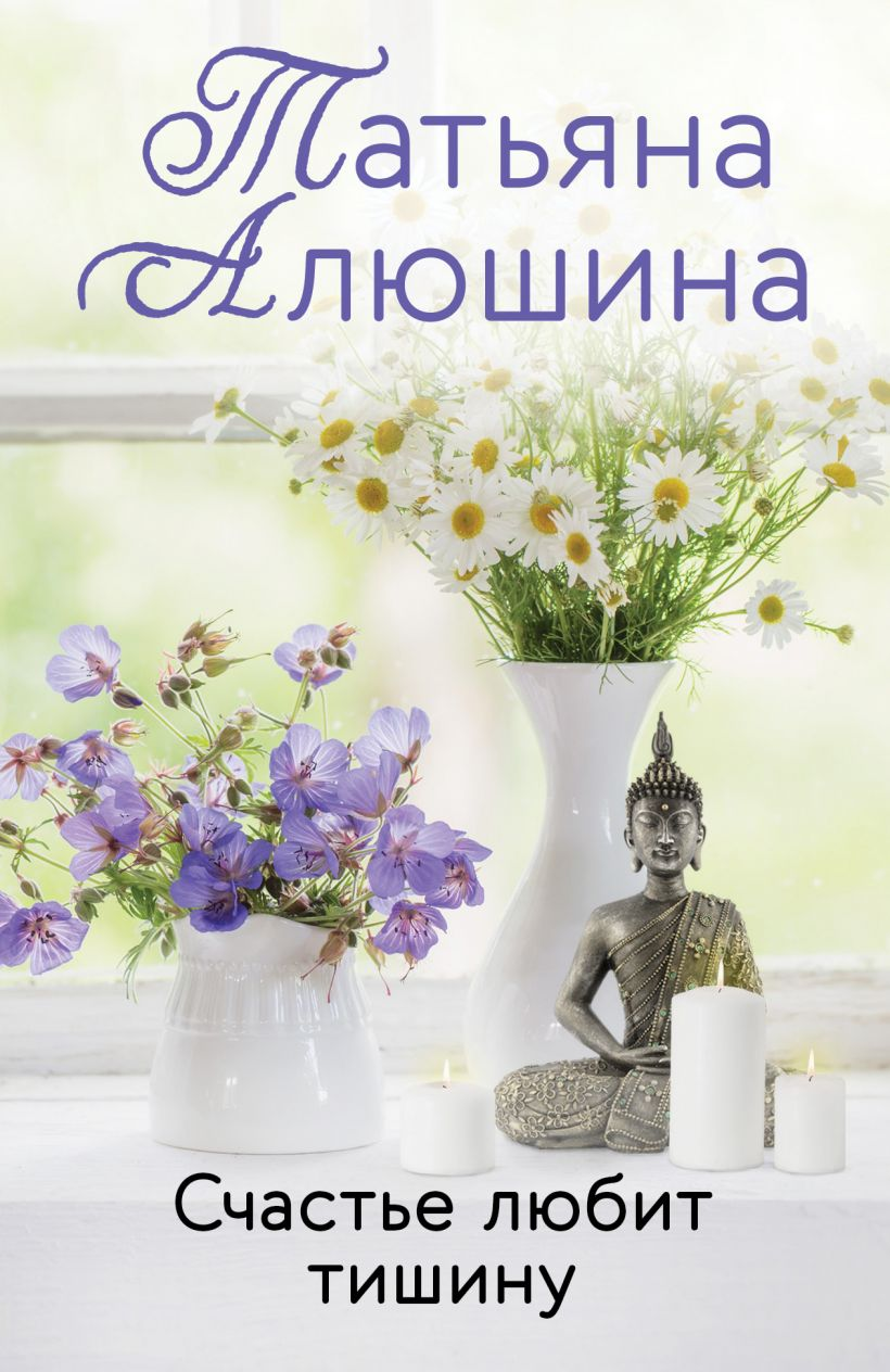 Счастье любит тишину