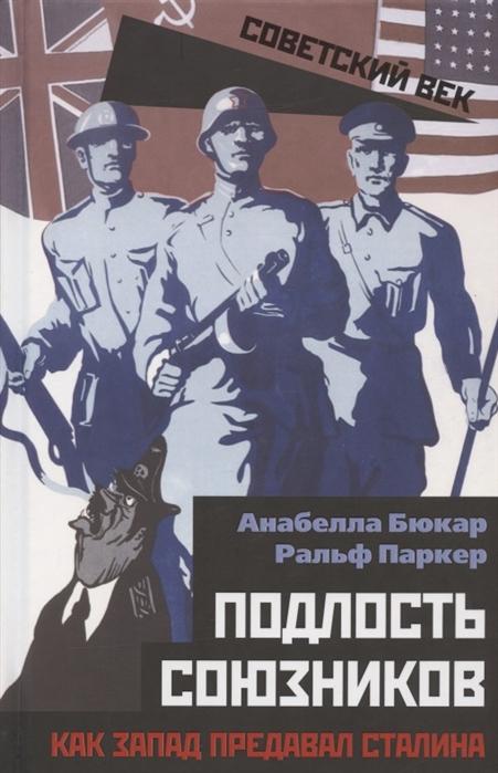 Подлость союзников. Как Запад предавал Сталина