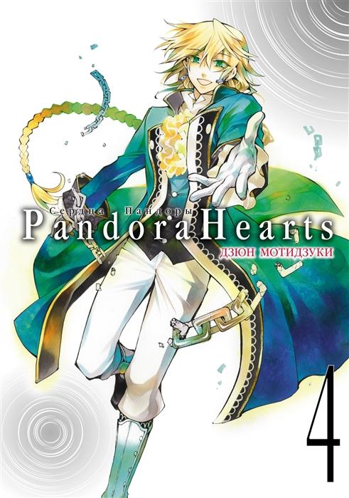 Сердца Пандоры. Кн.4