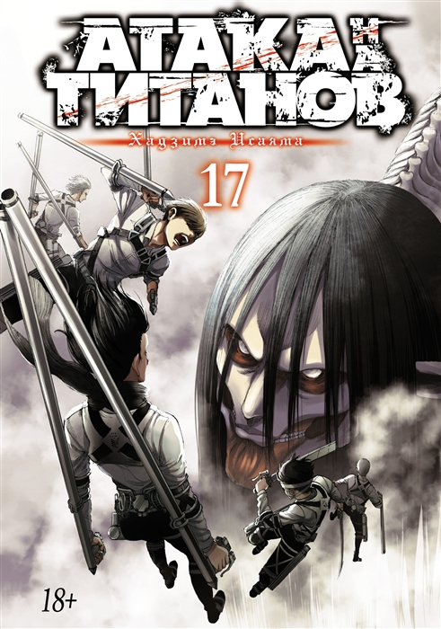 Атака на титанов: Т. 17