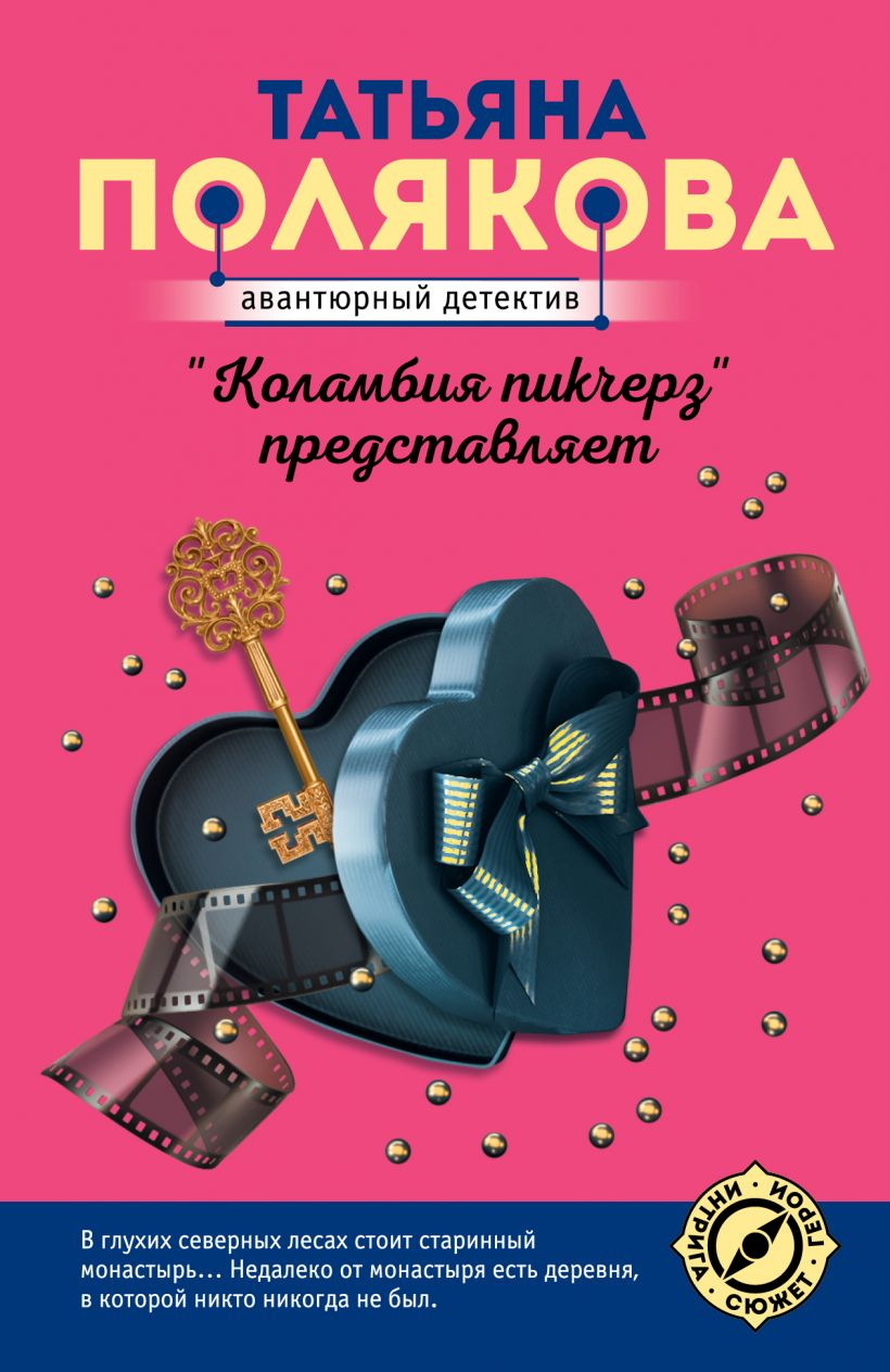 """Коламбия пикчерз"" представляет: Роман"