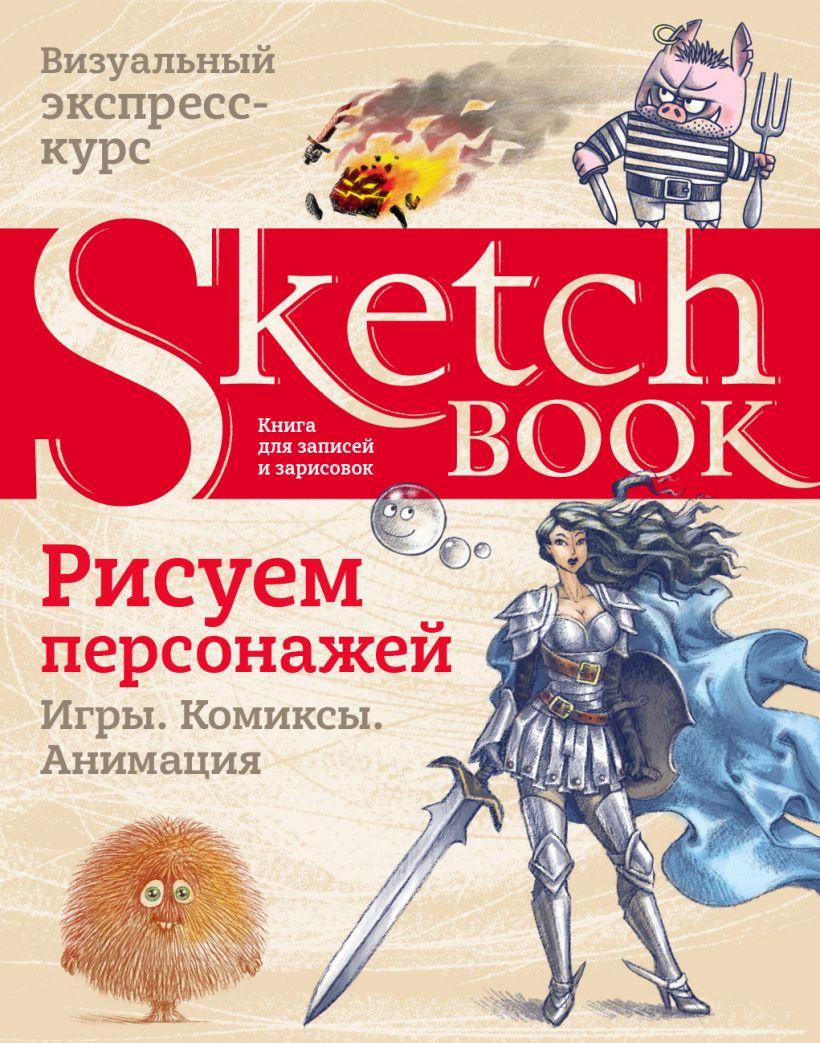Скетчбук спир Рисуем персонажей: игры, комиксы, анимация