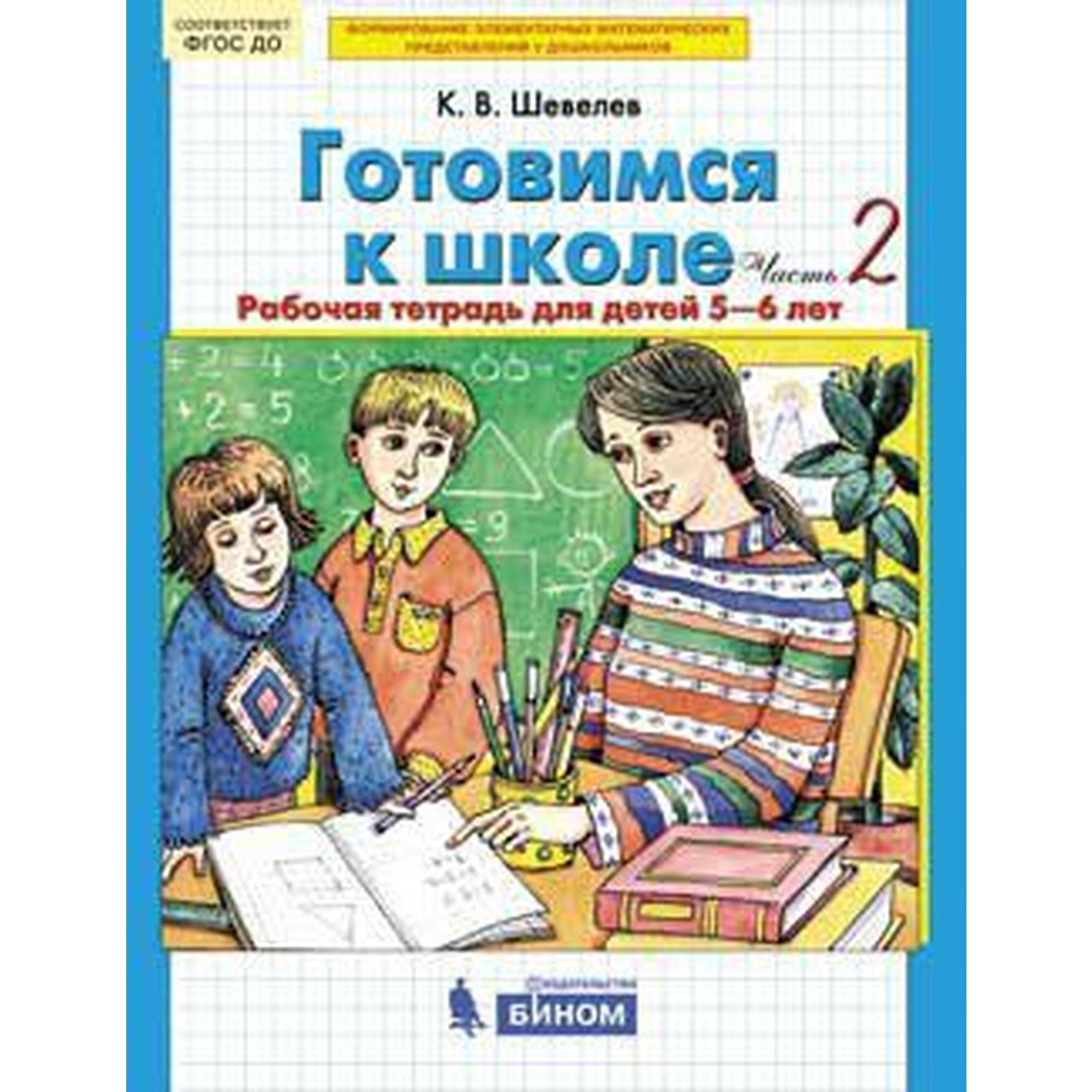 Готовимся к школе: Рабочая тетрадь для детей 5-6 лет: В 2 частях Часть 2