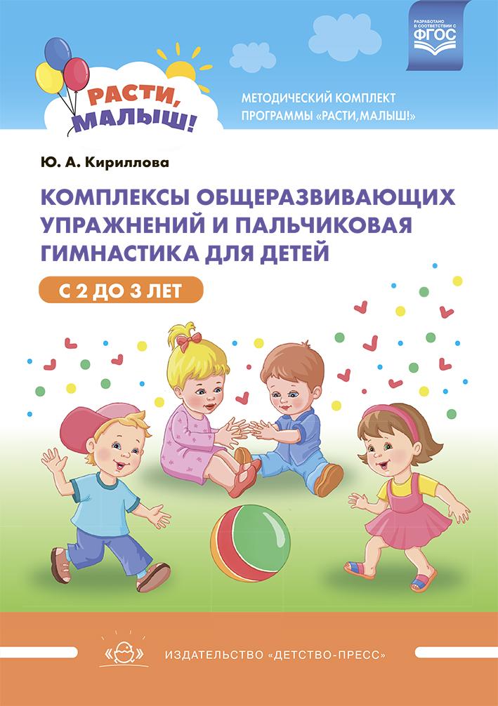 Комплексы общеразвивающих упражнений и пальчиковая гимнастика для детей с 2 до 3 лет