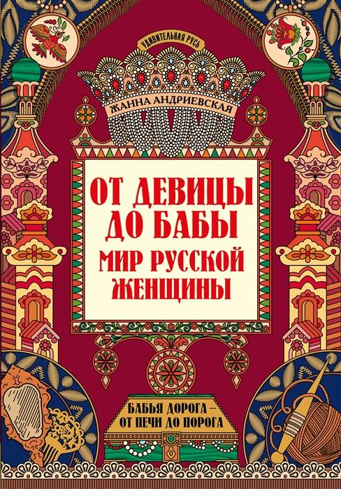 От девицы до бабы: мМир русской женщины