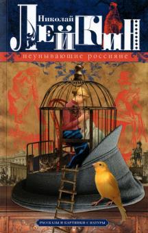 Неунывающие россияне. Рассказы и картинки с натуры
