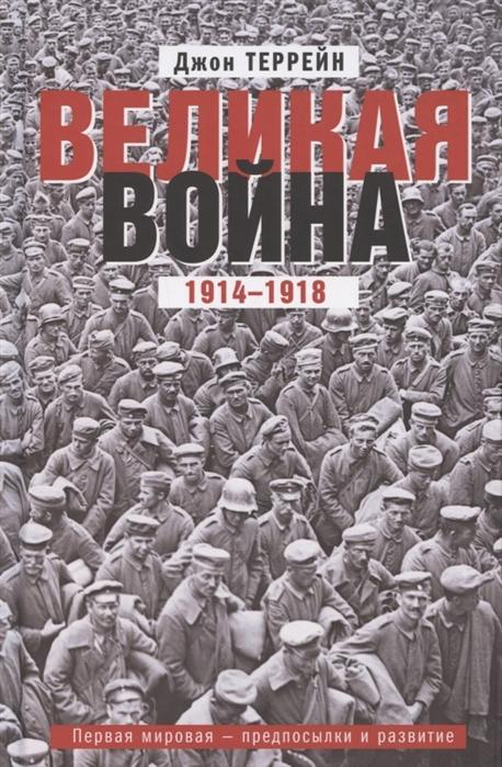 Великая война. 1914-1918. Первая мировая - предпосылки и развитие