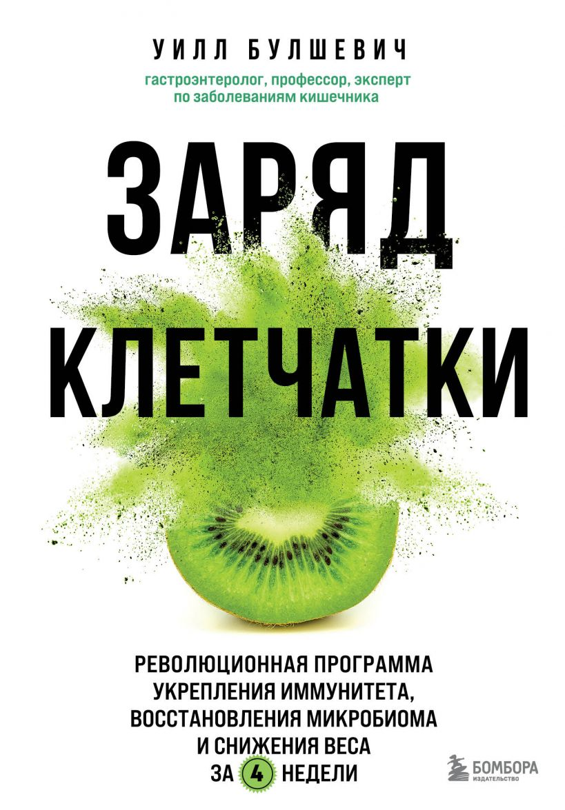 Заряд клетчатки. Революционная программа укрепления иммунитета, восстановления микробиома и снижения веса за 4 недели