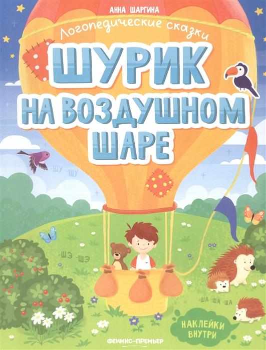 Шурик на воздушным шаре: Книжка с наклейками