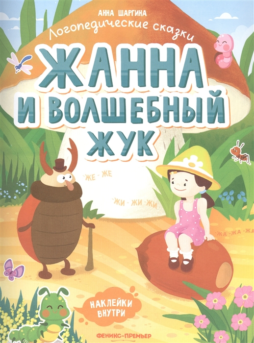 Жанна и волшебный жук: Книжка с наклейками