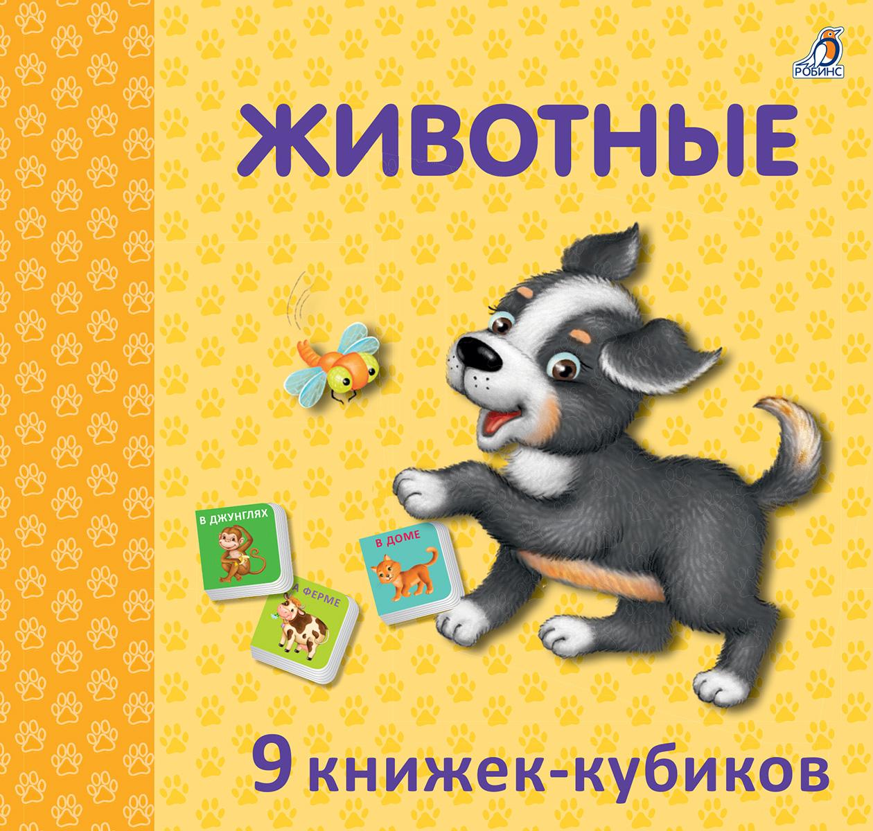 Животные: 9 книжек-кубиков