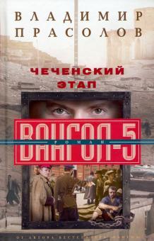 Чеченский этап. Вангол-5: роман