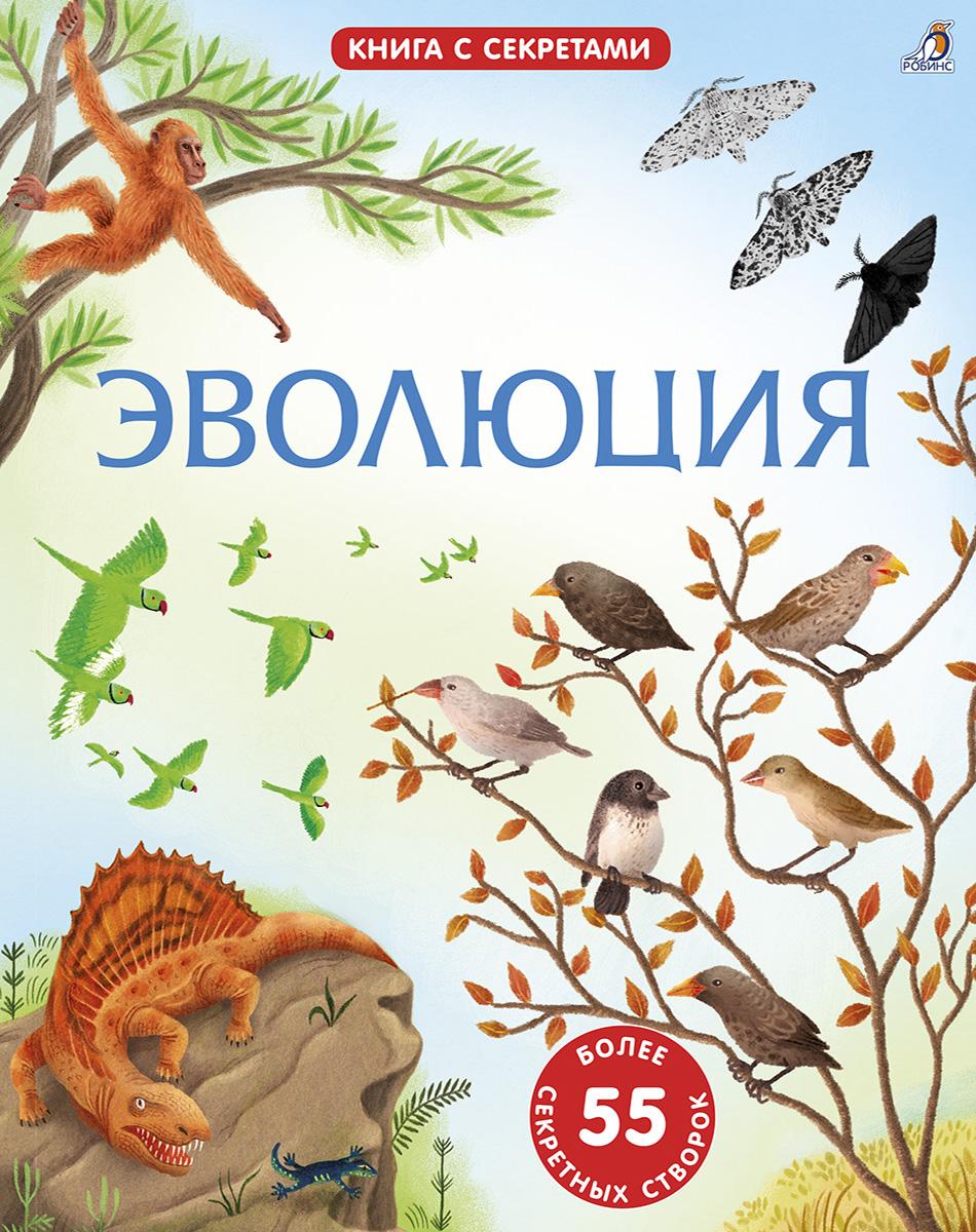 Эволюция: книга с секретами