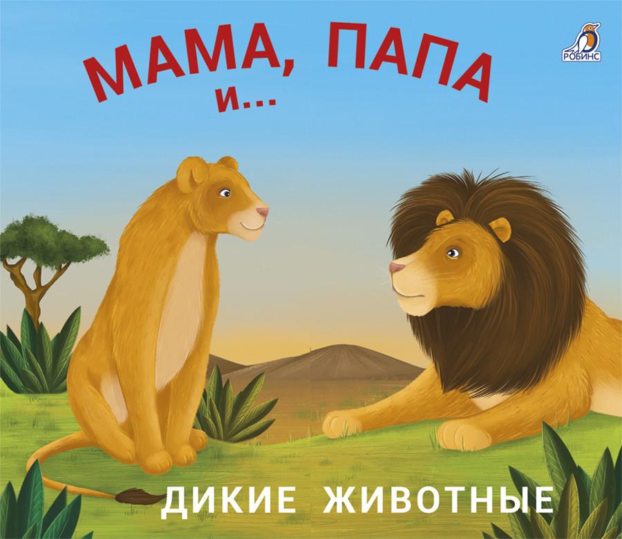 Мама, папа и малыш. Дикие животные: Книжки - задвижки