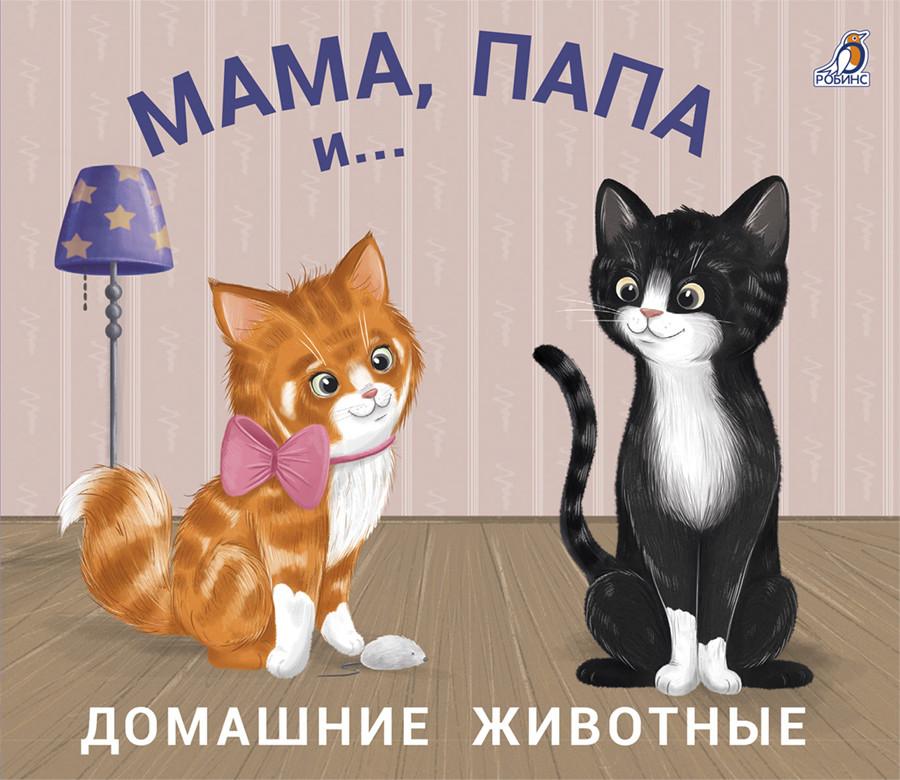 Мама, папа и малыш. Домашние животные