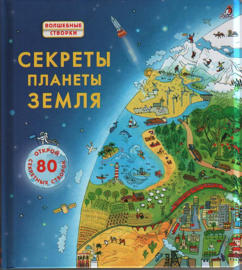 Секреты планеты Земля: 80 секретных створок