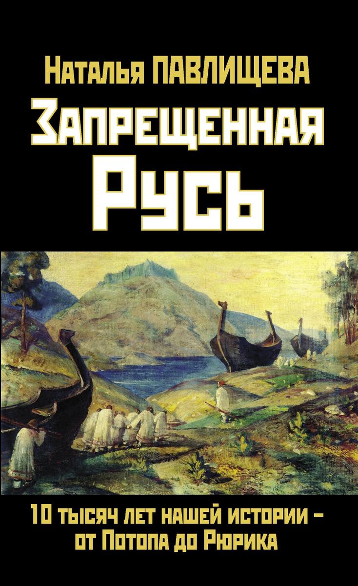 Запрещенная Русь. 10 тысяч лет нашей истории - от Потопа до Рюрика