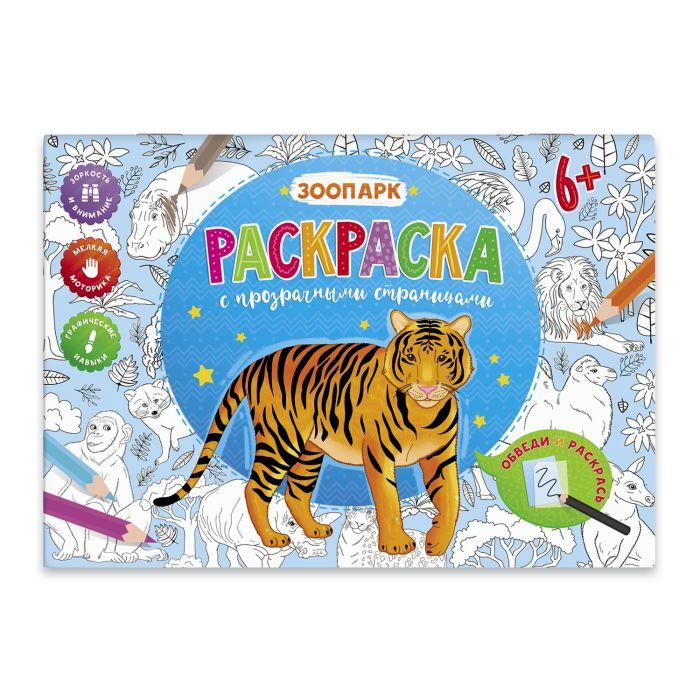 Раскраска Раскраска с прозрачными страницами Зоопарк