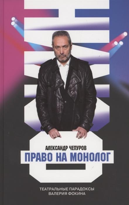 Право на монолог: Театральные парадоксы Валерия Фокина