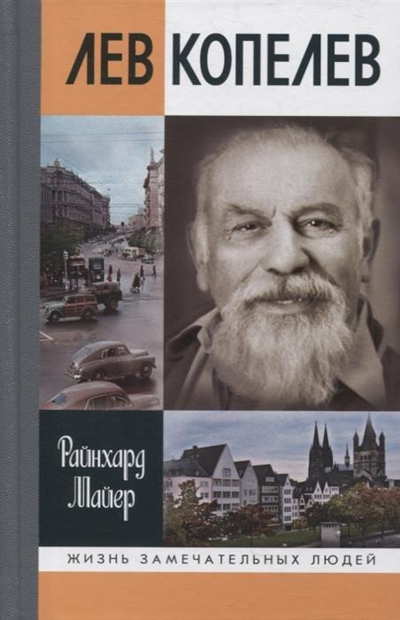 Лев Копелев: Гуманист и гражданин мира