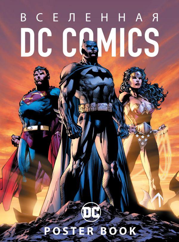 Вселенная DC Comics. Постер-бук (9 шт.)