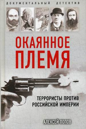 Окаянное племя. Террористы против Российской Империи: Исторический детектив