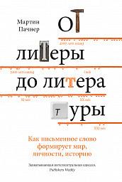 От литеры до литературы. Как письменное слово формирует мир, личности, исто