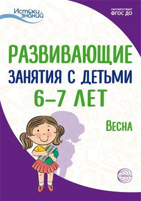 Развивающие занятия с детьми 6-7 лет: III квартал (Весна)