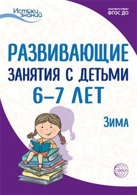 Развивающие занятия с детьми 6-7 лет: II квартал (Зима)
