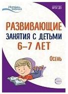 Развивающие занятия с детьми 6-7 лет: I квартал (Осень)