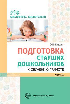 Подготовка старших дошкольников к обучению грамоте: Мет. пособие: В 2 ч.Ч.1