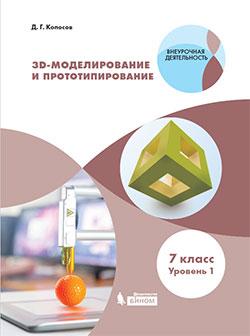 3D-моделирование и прототипирование. 7 кл.: Уровень 1