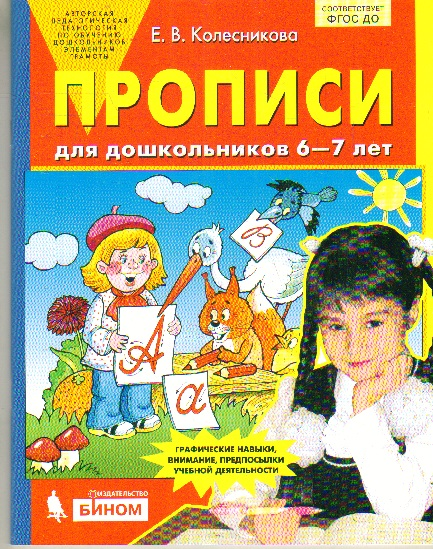 Прописи для дошкольников 6-7 лет ФГОС ДО /+814518/