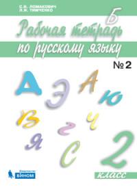 Русский язык. 2 кл.: Рабочая тетрадь: В 2 ч. Ч.2 ФГОС /+905056/