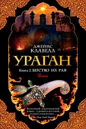 Ураган: Книга 2: Бегство из рая: Роман