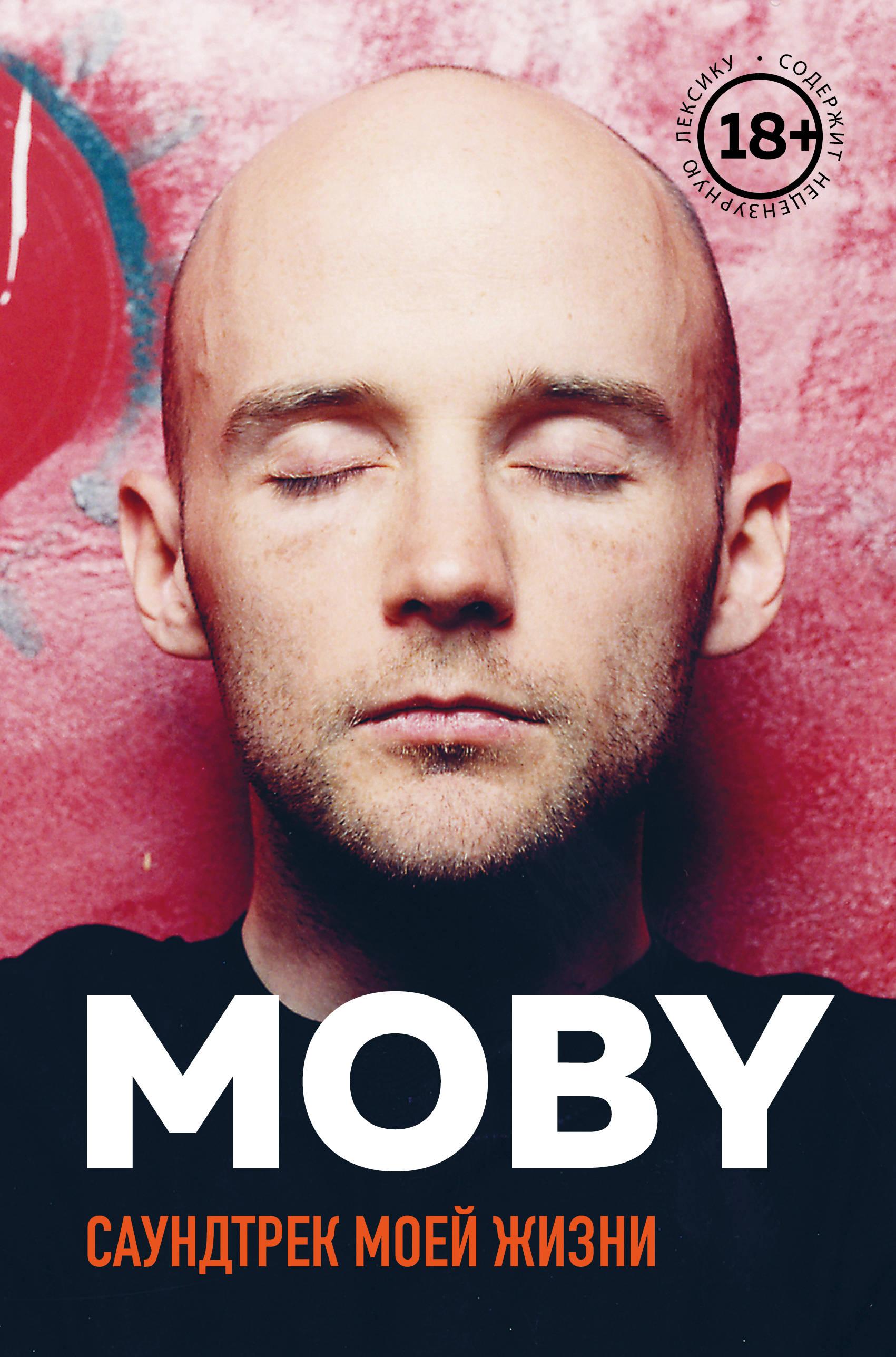 MOBY. Саундтрек моей жизни. Автобиография музыканта