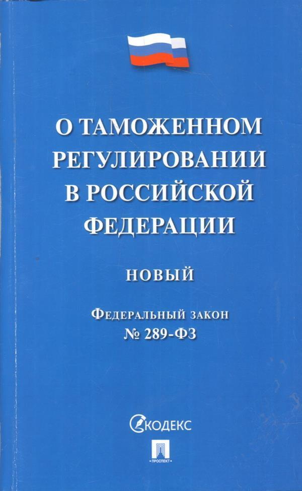 "ФЗ ""О таможенном регулировании в РФ"" № 289-ФЗ"