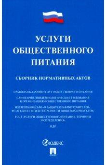 Услуги общественного питания: Сборник нормативных актов