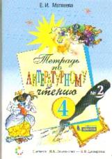 Литературное чтение. 4 кл.: Рабочая тетрадь № 2 ФГОС /+755598/