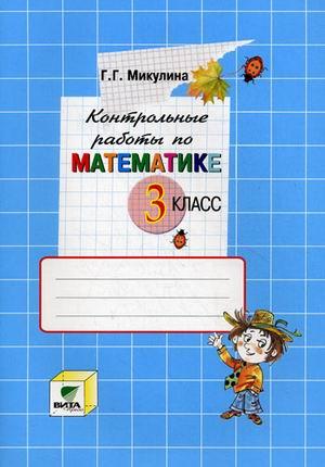 Математика. 3 кл.: Контрольные работы ФГОС /+626046/