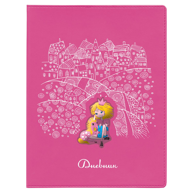 Дневник ст кл Принцесса с единорогом