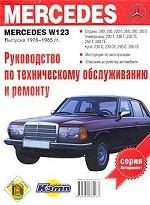 Руководство по техническому обслуживанию и ремонту Mercedes W123 выпуска 19