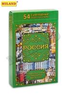 Игра Карты игральные 54шт Россия. Города и факты