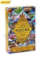 Игра Карты игральные 54шт Удивительная Россия