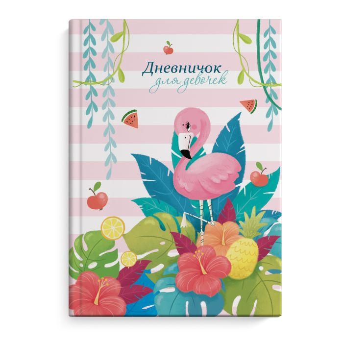 Дневничок д/девочек А5 Фламинго в цветах