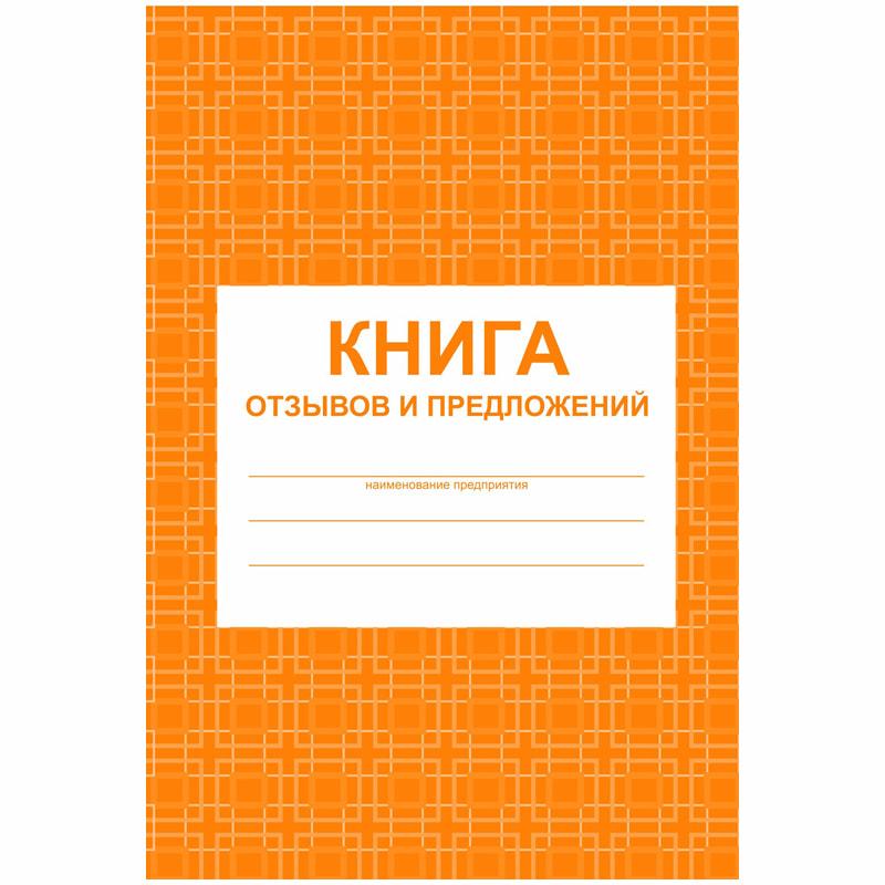 Книга отзывов и предложений  А5 48л блок писчая бумага